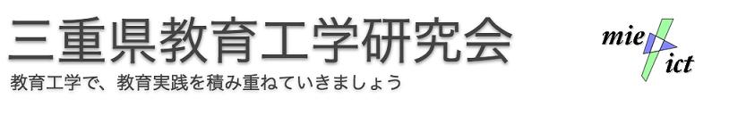 三重県教育工学研究会